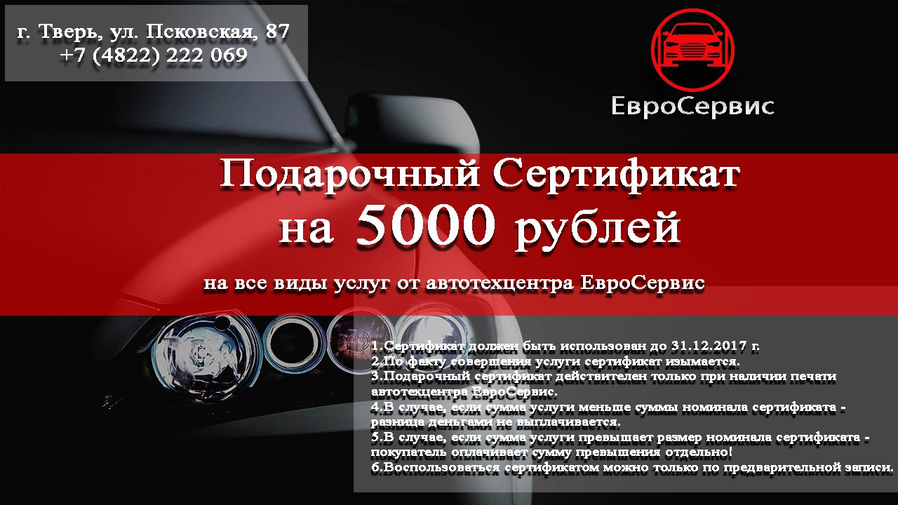 Сертификат авто подарок 85